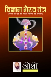 Vigyan bhairav tantra book in hindi free download