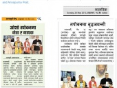 Osho Tapoban Publication released by VVIP's, News on Nagarik and Annapurna Post